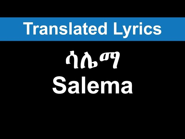 Salema by Yehdego Ghebremedhin - Translated Lyrics