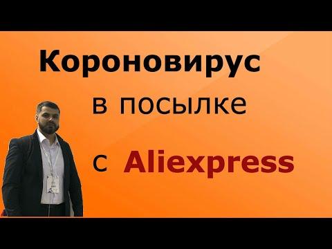 Коронавирус в посылке с Aliexpress! Ухань заблокирован! Паника в Китае! Что говорят сами китайцы!
