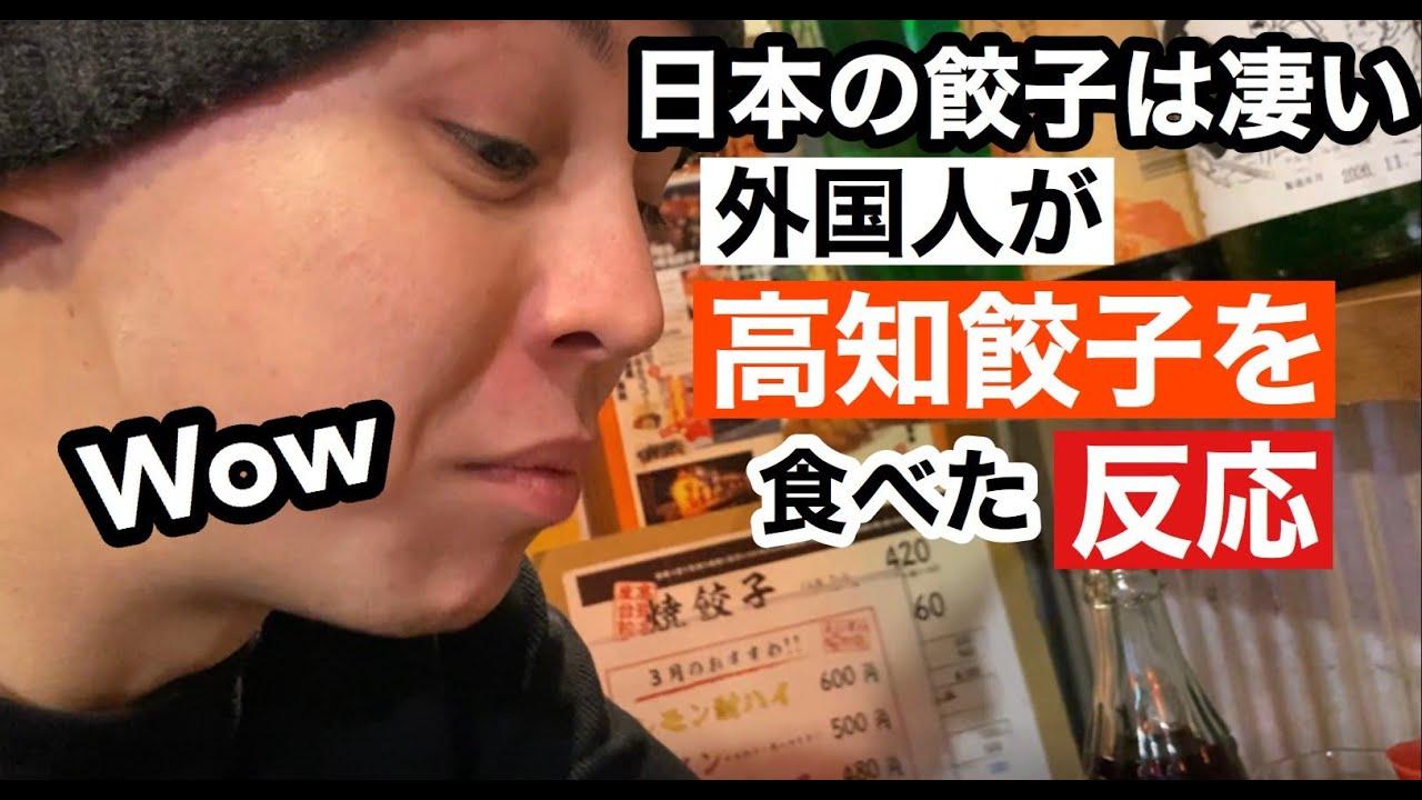 外国人が大人気餃子店行ってみたtrying Gyoza!