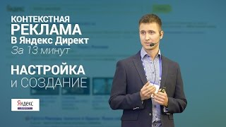 видео Контекстная реклама Яндекс.Директ, Google AdWords, Mail