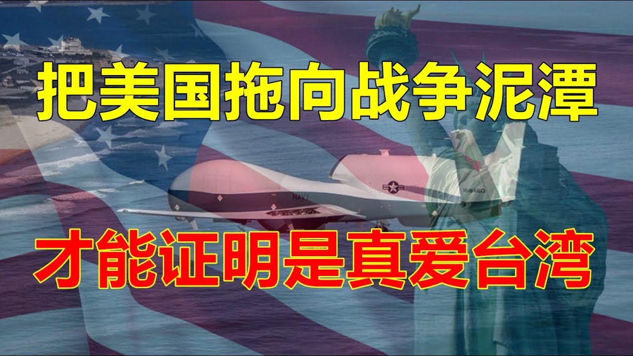 629:怎么才能证明美国是真的在保台湾?如何把美国拖进战争的泥潭?
