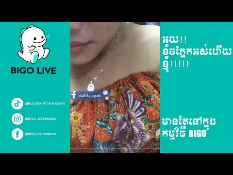 មើលបស់អូនអត់២០$  Khmer Bigo live no bra
