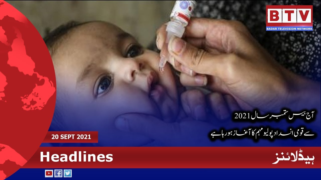 Today, The National Anti-Polio Campaign Begins I BTV Headlines I 6 PM I 20th September 2021