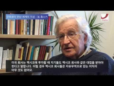 Noam Chomsky Talk about Free Trade