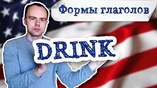 Скачать три формы глагола Drink примеры предложений