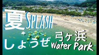 弓ヶ浜【スプラッシュウォーターパーク】ドローン空撮!4K Drone Japan