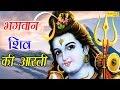 सोमवार स्पेशल आरती | आरती भगवान शिव की | Aarti Bhagwan Shiv Ki | Anjali Jain | हर हर महादेव