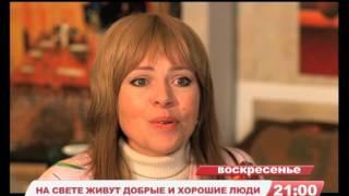 """анонс фильма """"На свете живут добрые и хорошие люди"""" телеканал TVRus"""