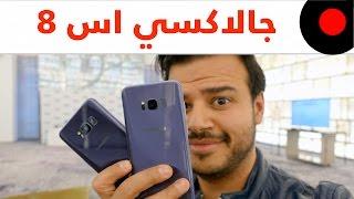 جديد سامسونج جالاكسي اس8  وجالاكسي اس8 بلس وش الجديد وهل اشتريهم؟  Galaxy s8 & Galaxy s8 Plus