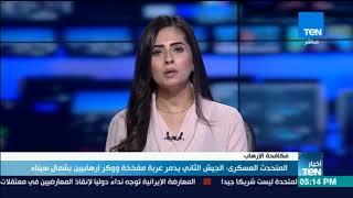 أخبار TeN - المتحدث العسكري :الجيش الثاني يدمر عربة مفخخة ووكر إرهابيين بشمال سيناء