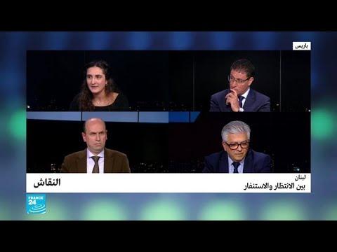 لبنان: بين الانتظار والاستنفار  - نشر قبل 8 ساعة