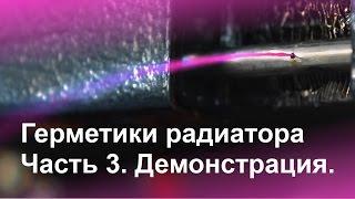 Герметики радиатора. Часть 3.