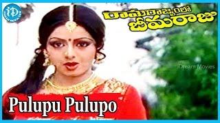 Pulupu Pulupo Song - Ramarajyamlo Bheemaraju Movie Songs - Chakravarthy Songs, Krishna, Sridevi