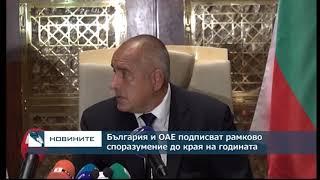 България и ОАЕ подписват рамково споразумение до края на годината