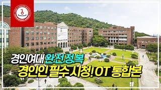 2021 경인여자대학교 오리엔테이션 (2021 KIWU…