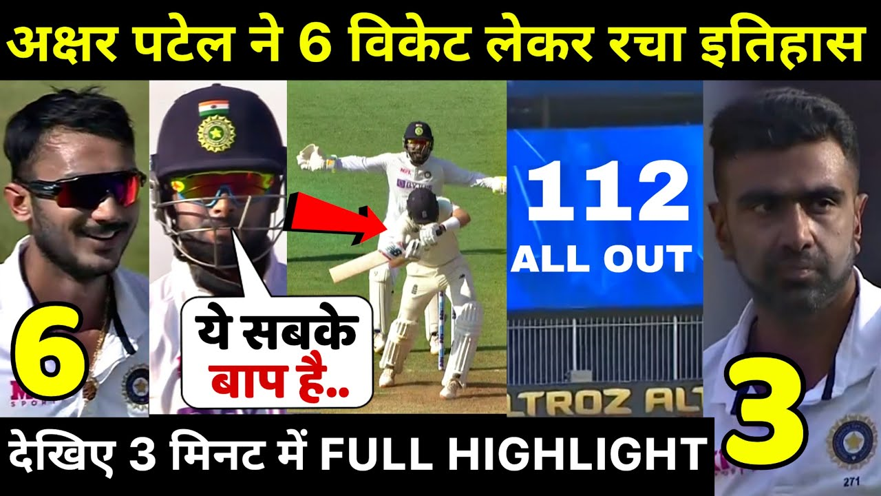 IND VS ENG 3rd test Day 1: तीसरे टेस्ट मे Axar Patel,Ashwin ने रचा इतिहास, इंगलैंड को पर 112 उड़ाया