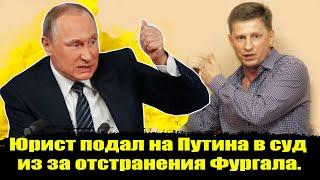 ⚡️ Юрист из Хабаровска подал на Путина в суд из за отстранения Фургала.  Хабаровск митинг