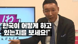 고로나 모범 사례로 한국을 제시하는 야마모토 타로 씨(20.03.25)