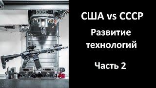 США vs СССР. Развитие технологий в оружейной отрасли. Часть 2