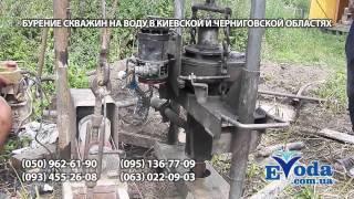 видео Бурение скважин на воду Киев и Киевская область | Бурение скважин под ключ - гарантия, качество, надежность