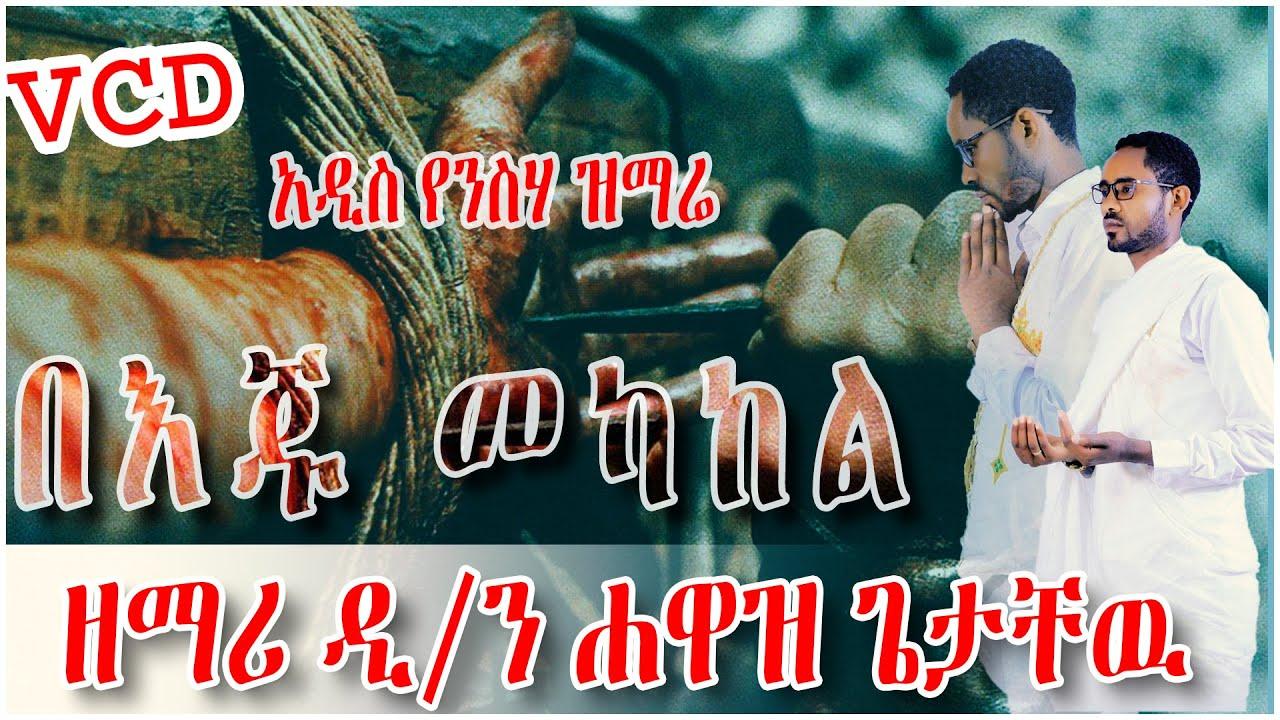 #Ethiopia orthodox mezmur New Officia _Video 2020