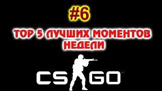 CS:GO - ТОП 5 ЛУЧШИХ МОМЕНТОВ НЕДЕЛИ #6