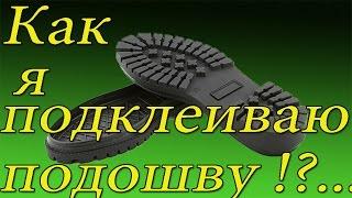 Как я подклеиваю подошву !? Ремонт обуви. shoe Repair(Подклейка подошвы а точнее сказать переклейка полностью использовался клей МХ-87 бор машинка тексы и немног..., 2014-09-03T08:52:52.000Z)