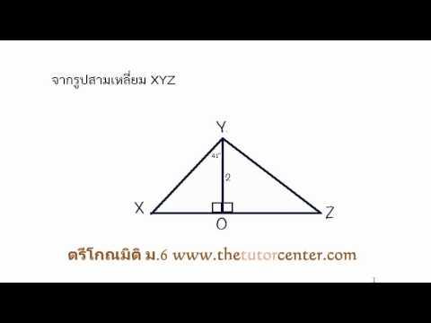 เทคนิคการทำข้อสอบตรีโกณมิติ คณิตศาสตร์ ม.6 ติวสอบปลายภาค สอบเข้ามหาวิทยาลัย สอบ O-NET