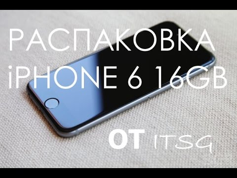 Анбоксинг серого Apple iPhone 6 16GB Распаковка и первое впечатление