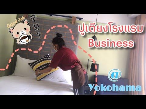 ปูเตียงโรงแรม Business @Yokohama Vlog #02