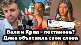 Отношения Вали Карнавал и Егора Крида постанова? // Дина Саева объяснила свои слова