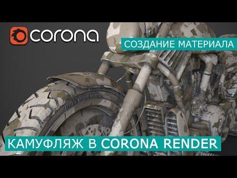 Камуфляж  в Corona Renderer | 3Ds Max | Уроки для начинающих создание материала