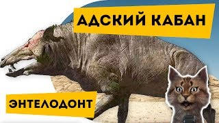 Адский кабан Энтелодонт | Про вымерших животных для детей | Семен Ученый