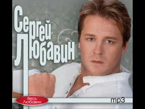Сергей Любавин - Грустная.wmv