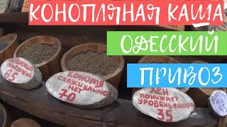 Мои покупки на привозе в Одессе. Для Рады льняное масло холодного отжима, наши завтраки и тренировки