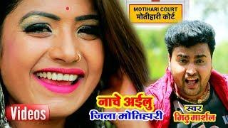 #nache आईलु जिला मोतिहारी|| Mithu Marshal का मोतिहारी स्पेशल वीडियो 2019