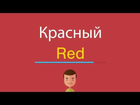 Как по английски будет слово красный