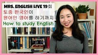 토종 한국인이 원어민 영어를 하기까지 - 영어 공부하는 법 (영어 잘 하는 방법)