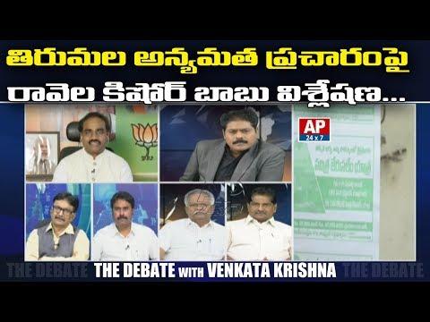 BJP Leader Ravela Kishor Babu Responds on TTD Bus Ticket Issue | The Debate with VK