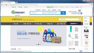 지마켓 스마트 배송 쿠폰 사용법