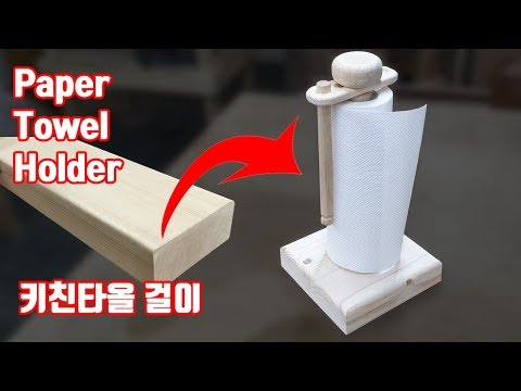 키친타올걸이/Paper Towel Holder/종이타올걸이/Make a Paper Towel Holder