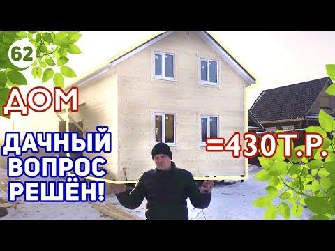 Каркасный дом 6х6 за 430 тысяч рублей! Нижний Новгород! Проект бесплатно!