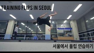 Training flips in seoul // 서울에서 플립 연습하기