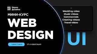 Мини-курс «Web Design». Урок 1-2. UI и навигация