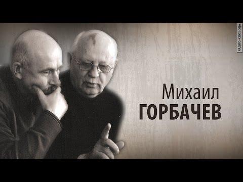 Ответы@: Какая пенсия у Михаила Горбачёва и из