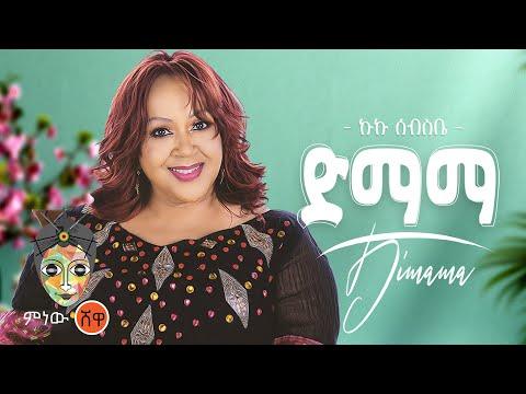 Kuku Sebsibe (Dimama) ኩኩ ሰብስቤ (ድማማ) - New Ethiopian Music 2021(Official Video)  ተጋበዙልን