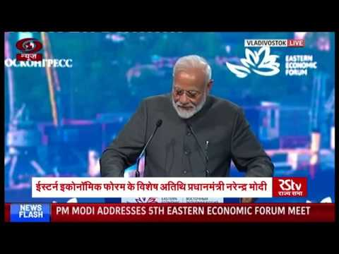 PM Narendra Modi's Speech | 5th Eastern Economic Forum