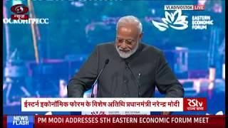 PM Narendra Modi& 39 s Speech 5th Eastern Economic Forum