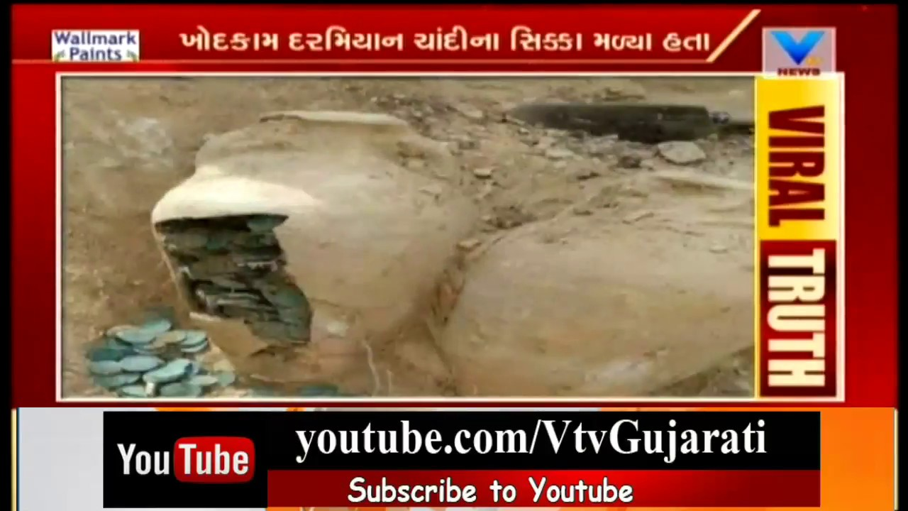 Viral truth of treasure Found  while Excavation in Vadnagar | Vtv News