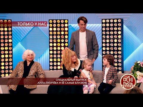 Впервые в эфире: дети Аллы Пугачевой и Максима Галкина! Пусть говорят. Фрагмент выпуска от 15.04.201